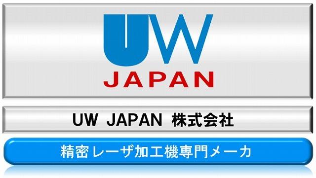 UW JAPAN株式会社のプレスリリース画像3