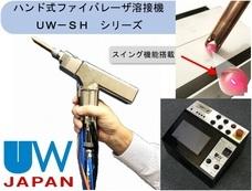 UW JAPAN株式会社のプレスリリース1
