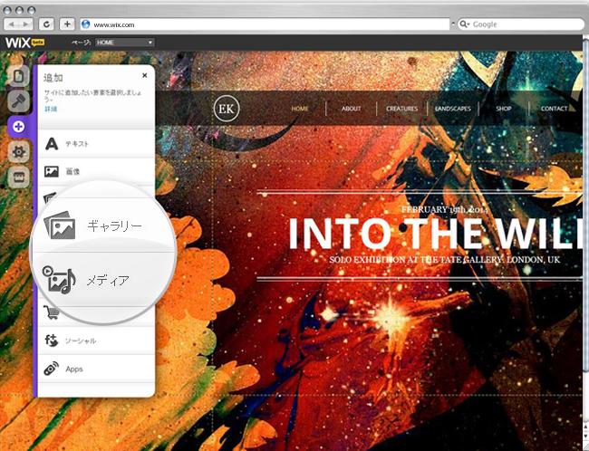 Wix.comのプレスリリースアイキャッチ画像