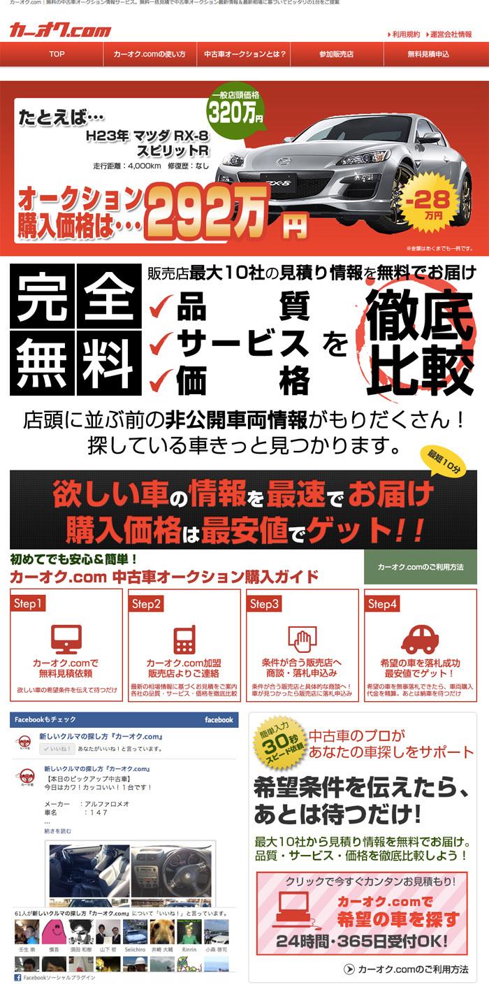 カーオク.comのプレスリリース画像2