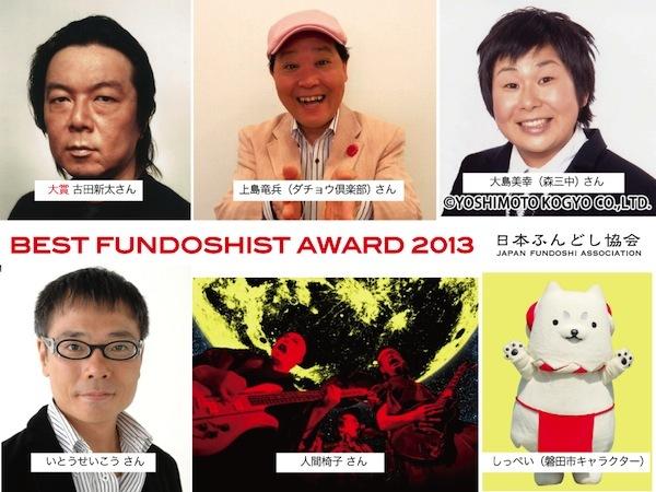 一般社団法人 日本ふんどし協会のプレスリリースアイキャッチ画像