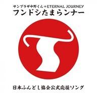 一般社団法人 日本ふんどし協会のプレスリリース12