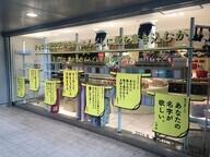 一般社団法人 日本ふんどし協会のプレスリリース9