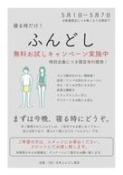 一般社団法人 日本ふんどし協会のプレスリリース5