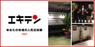 株式会社デザインワン・ジャパンのプレスリリース10