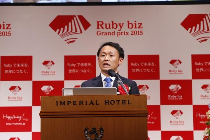 Ruby bizグランプリ実行委員会事務局のプレスリリース画像6