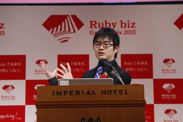 Ruby bizグランプリ実行委員会事務局のプレスリリース画像2