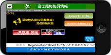 SKY-NETWORK株式会社のプレスリリース13