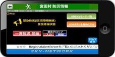 SKY-NETWORK株式会社のプレスリリース12