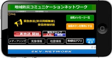 SKY-NETWORK株式会社のプレスリリース画像1
