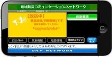 SKY-NETWORK株式会社のプレスリリース9