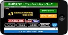 SKY-NETWORK株式会社のプレスリリース8