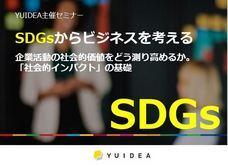 株式会社YUIDEAのプレスリリース