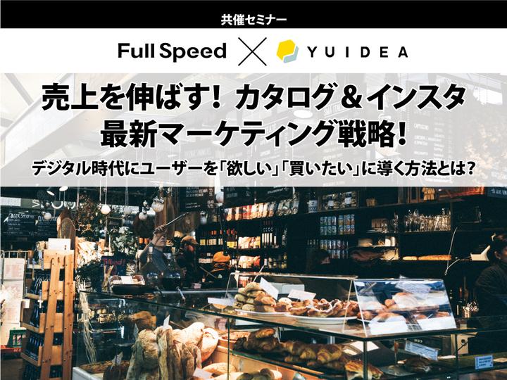 株式会社YUIDEAのプレスリリース画像1