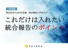 株式会社YUIDEAのプレスリリース11
