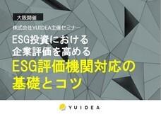 株式会社YUIDEAのプレスリリース7