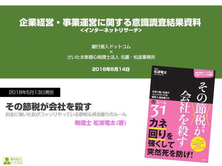 さいたま新都心税理士法人 名護・松波事務所のプレスリリース画像1