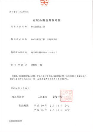 株式会社宣工社のプレスリリース画像1
