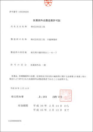 株式会社宣工社のプレスリリース画像2