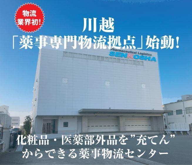 株式会社宣工社のプレスリリース画像9