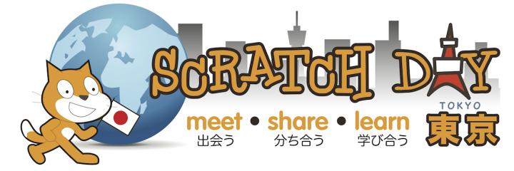 Scratch 2018 Tokyo実行委員会のプレスリリース見出し画像