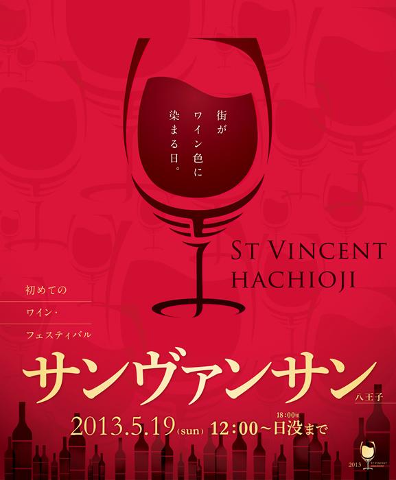 St.Vincent Hachioji実行委員会のプレスリリース画像1