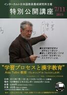 インターカルト日本語学校のプレスリリース画像1