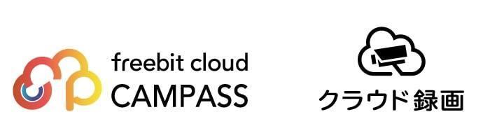 フリービット、法人向けクラウド型監視カメラサービス2ライン「freebit cloud CAMPASS」と「クラウド録画」を ...