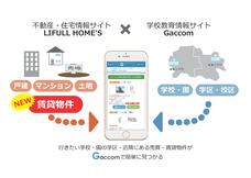 株式会社ガッコムのプレスリリース4