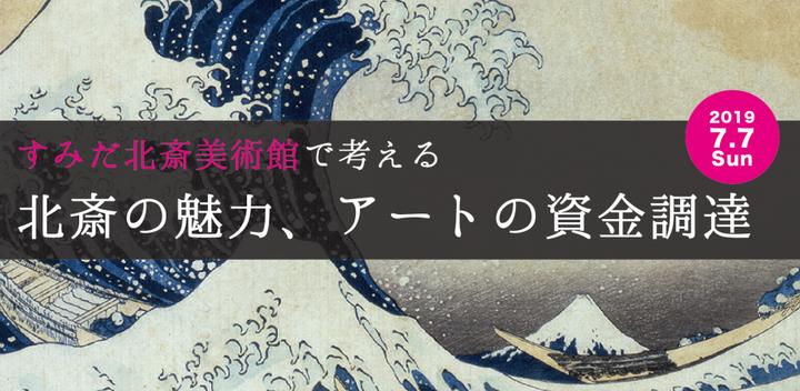 日本ファンドレイジング協会 アートチャプターのプレスリリース画像1