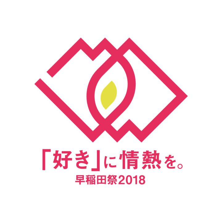 早稲田祭2018運営スタッフのプレスリリース画像2