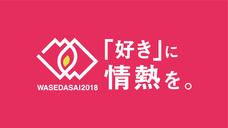 早稲田祭2019運営スタッフのプレスリリース