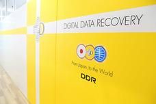 デジタルデータソリューション株式会社のプレスリリース2