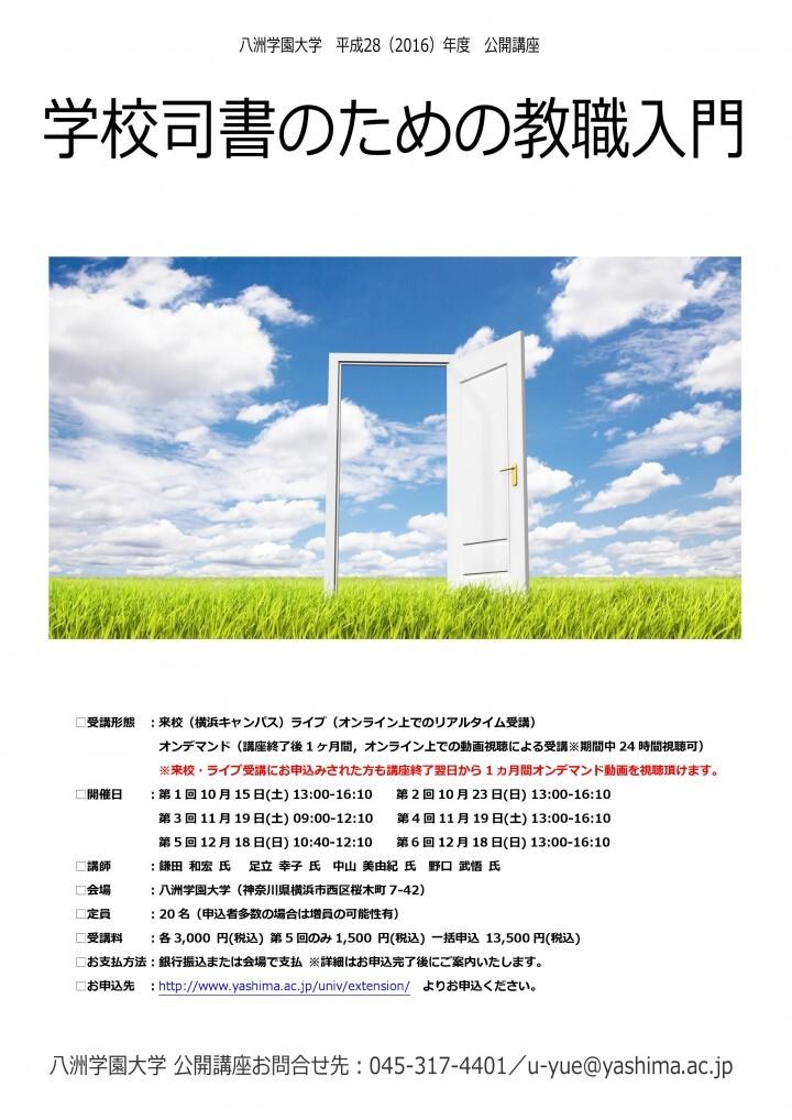 学校法人八洲学園 八洲学園大学のプレスリリース画像1