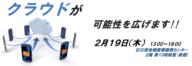 株式会社石川コンピュータ・センターのプレスリリース10