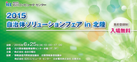 株式会社石川コンピュータ・センターのプレスリリース7