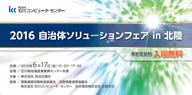 株式会社石川コンピュータ・センターのプレスリリース11