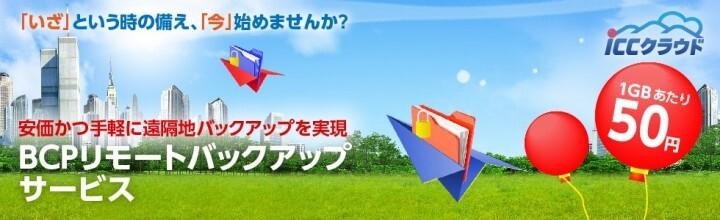 株式会社石川コンピュータ・センターのプレスリリース画像3