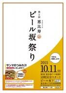 恵比寿 ビール坂商店会のプレスリリース7