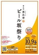 恵比寿 ビール坂商店会のプレスリリース6