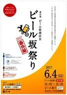 恵比寿 ビール坂商店会のプレスリリース5