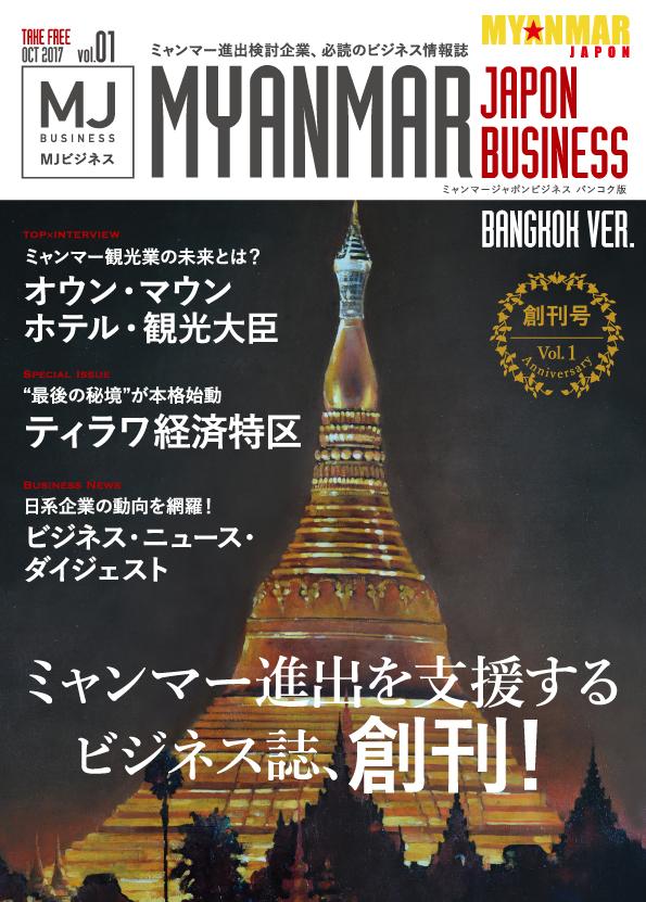 MYANMAR JAPON Co.,Ltd.のプレスリリース画像1