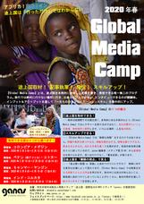 特定非営利活動法人 開発メディアのプレスリリース6