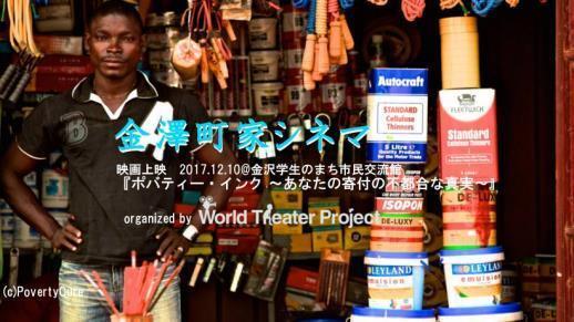 NPO法人World Theater Projectのプレスリリース1