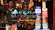 NPO法人World Theater Projectのプレスリリース7