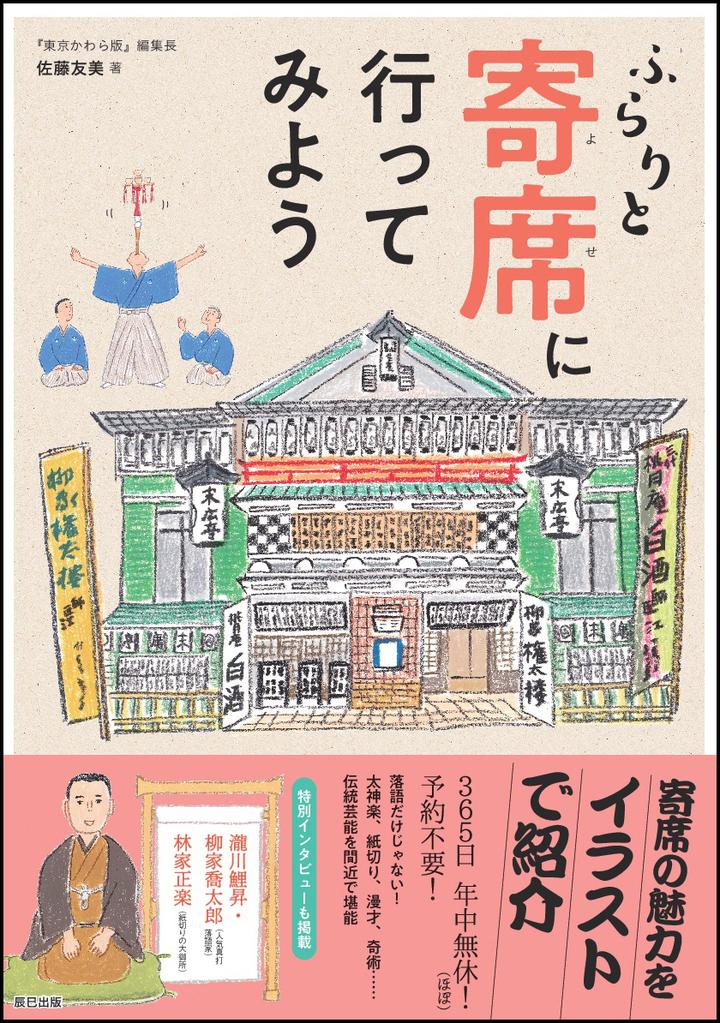 辰巳出版株式会社のプレスリリース画像1