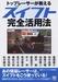 辰巳出版株式会社のプレスリリース8
