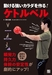辰巳出版株式会社のプレスリリース6