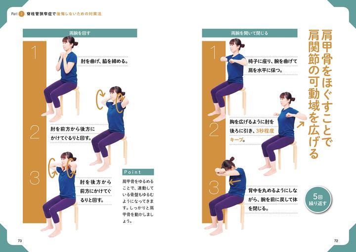 狭窄 ストレッチ 症 管 脊柱 腰部脊柱管狭窄症!オススメのストレッチ改善法・ツボ動画7選の紹介