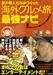 辰巳出版株式会社のプレスリリース11